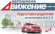 автошколы на категорию е в г красноярске #10
