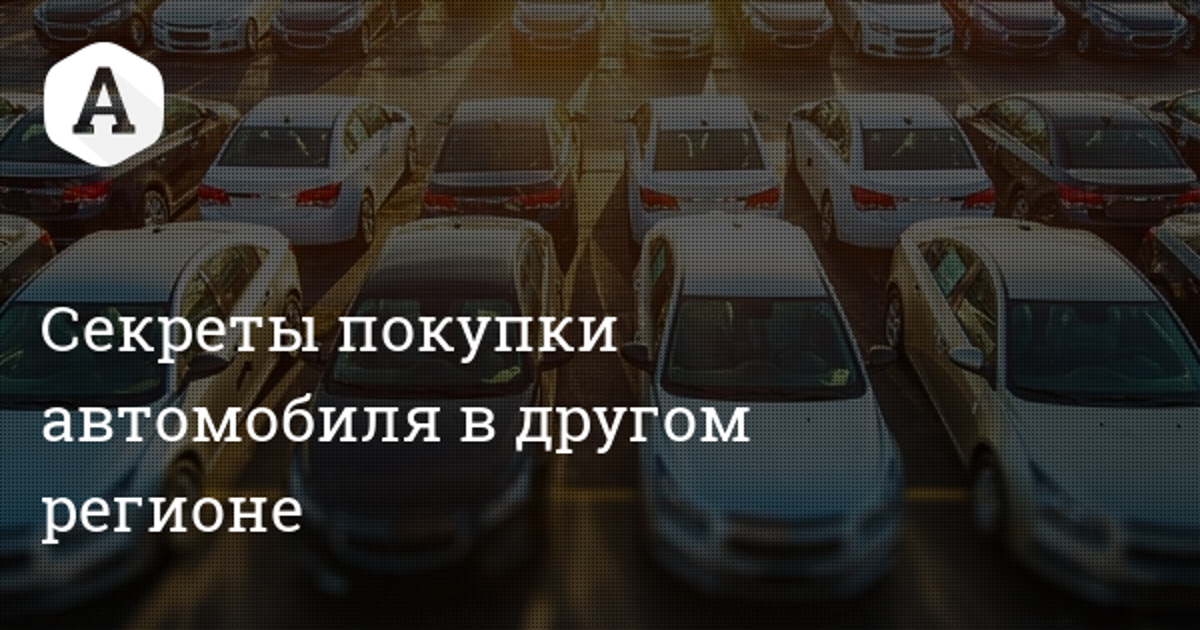 Покупка авто в другом регионе