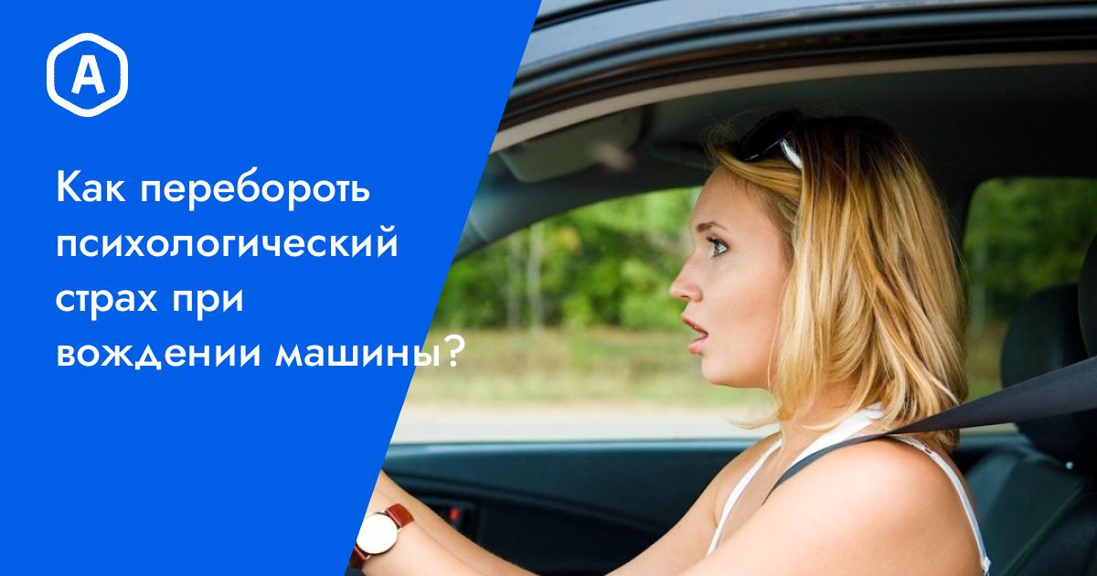 Как навсегда преодолеть страх вождения автомобиля